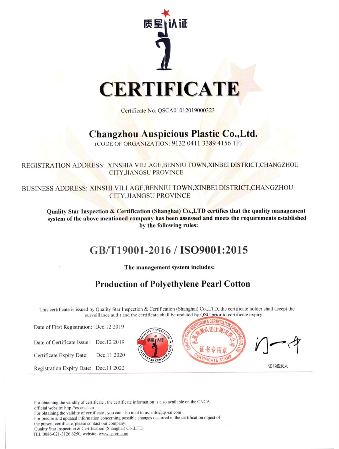 الصين Changzhou Auspicious Plastic Co., Ltd. الشهادات